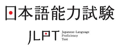 Japanese Language Proficiency Test